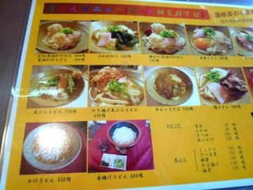さぬき亭製麺所3