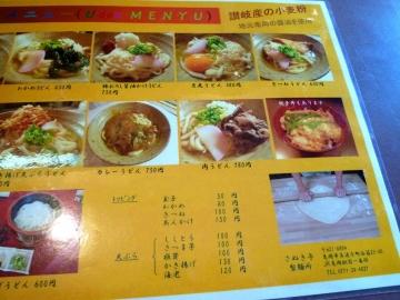 さぬき亭製麺所4