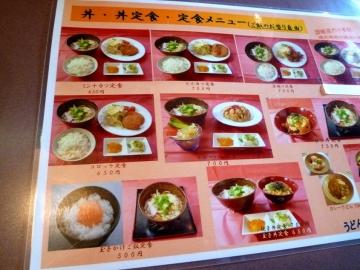 さぬき亭製麺所5