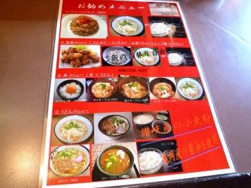 さぬき亭製麺所7