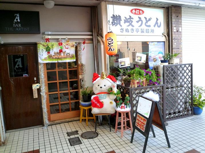 さぬき亭製麺所8