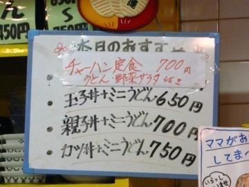 さぬき亭製麺所10
