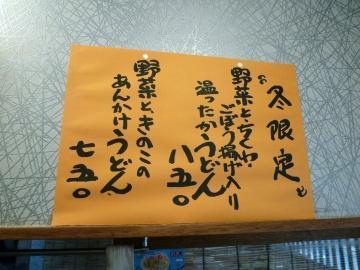 孝助メニュー4