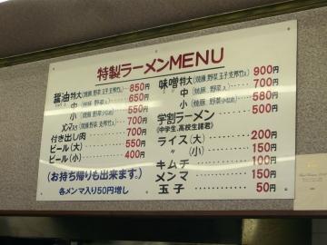 豚菜館中華そば2