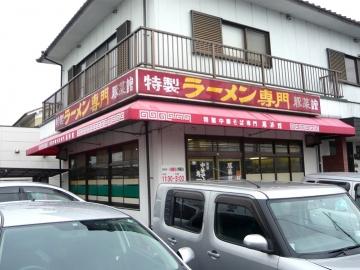 豚菜館中華そば3