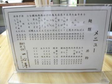 一心亭中華そば4