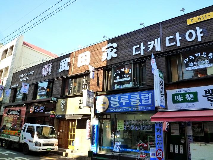 武田屋店1