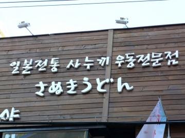 武田屋店2
