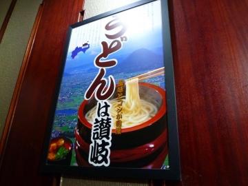 武田屋店4