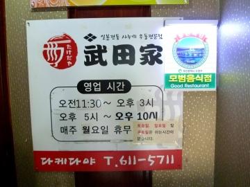武田屋店3