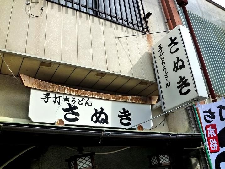 田辺さぬきうどん店1