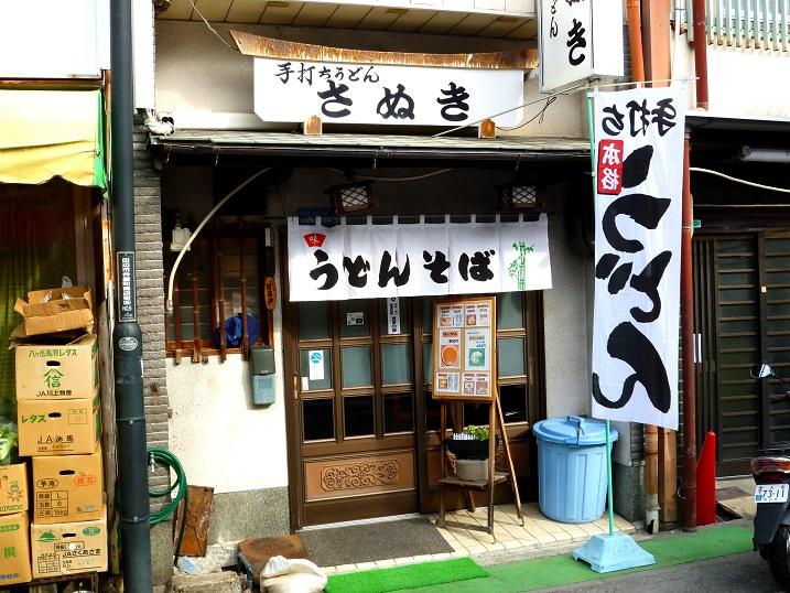 田辺さぬきうどん店2