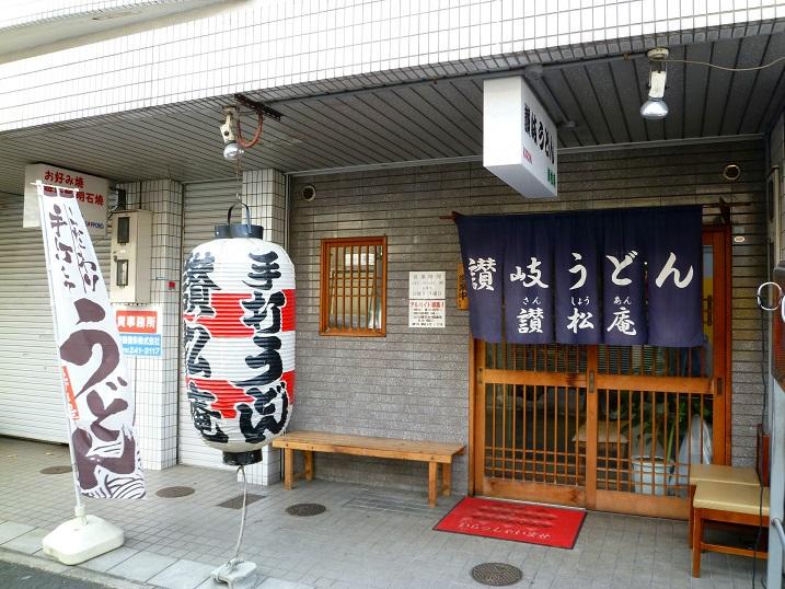讃松庵ざるミニ6