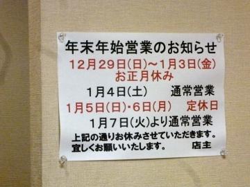 讃松庵ざるミニ9