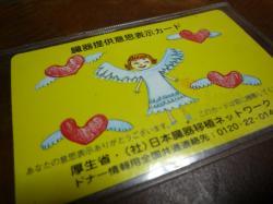 臓器移植カード