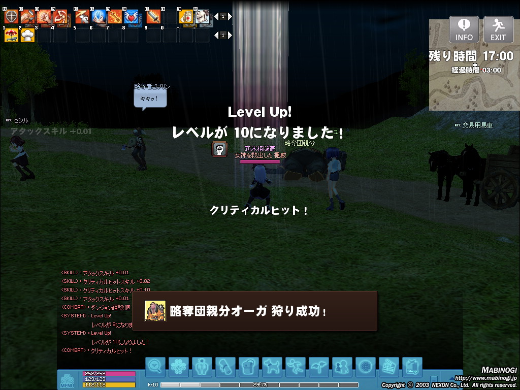 mabinogi_2013_11_28_003.jpg