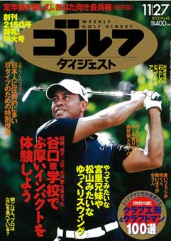 golf-diges2012.jpg