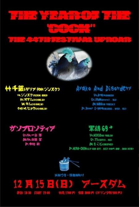earthdom44.jpg
