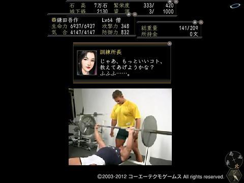 訓練(イメージ映像)