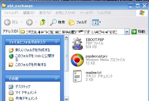 eboot_exvhange.png