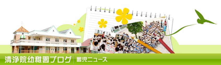 清浄院幼稚園ブログ 園児ニュース