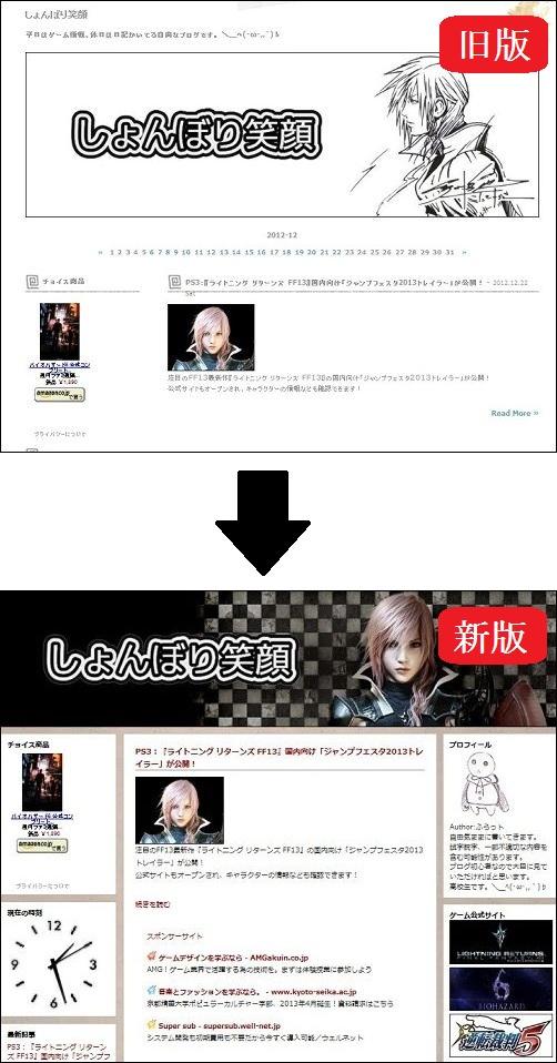 テンプレート変更(2012_12_23)