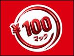 【悲報】100円マックが終了するらしい