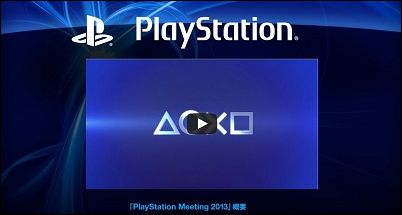 「PlayStation Meeting 2013」特設ページ