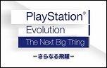"PS2を振り返る「プレイステーションの軌跡 ""さらなる飛躍""」が公開"