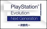 """今度はPS3を振り返る「プレイステーションの軌跡 """"次世代""""」が公開、そしてその次は・・・?"""