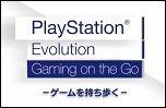 """携帯ゲーム機を紹介した「プレイステーションの軌跡 """"ゲームを持ち歩く""""」が公開"""