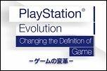 """「プレイステーションの軌跡 """"ゲームの変革""""」が公開、いよいよ注目の「PlayStation Meeting 2013」は明日!"""