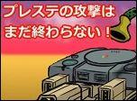 「第7次ゲーム機大戦 悪戦苦闘編」が公開!