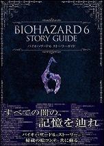 全物語を完全収録した『バイオハザード6 ストーリーガイド』が2013年3月25日に発売決定