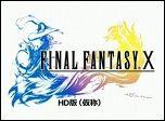 PS3/Vita:『ファイナルファンタジーX HD(仮)』発売は2013年!『X-2』はPS3版は同時収録、Vita版では個別発売決定!