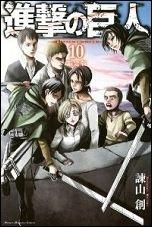 進撃の巨人 10巻(限定版) 購入レビュー