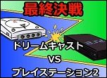 「第8次ゲーム機大戦 セガ最期の戦い編」が公開!