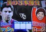 炎の体育会TV:世界最高選手「メッシ」 VS ロボキーパー「コージくん」がヤバすぎ!メッシのシュートは時速133㎞!