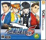 3DS:『逆転裁判5』発売日が2013年7月25日に決定!イーカプコン限定版には成歩堂のフィギュア同梱!