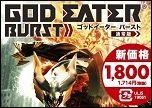 PSP:『ゴッドイーター バースト』再廉価版が6月6日に発売決定