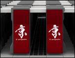 スパコン世界一へ 2014年春より次世代スーパーコンピューターの開発に着手