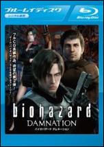 『バイオハザード ダムネーション』DVD&BDが5月22日からレンタル開始!