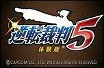3DS:『逆転裁判5』WEB体験版が公式サイトにて公開!