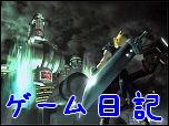 『ファイナルファンタジー7』ゲーム日記【02】