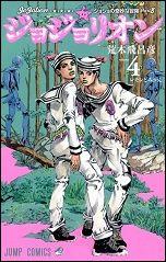 『ジョジョリオン 4巻』購入レビュー