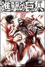 『進撃の巨人 11巻』は8月9日発売!同日より発売される「一番くじ」のミカサフィギュアの画像も公開