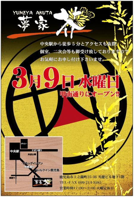 yumeyaakuta_convert_20110221051617.jpg