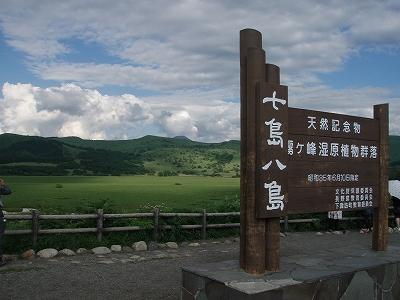 2011utukushigahara10.jpg