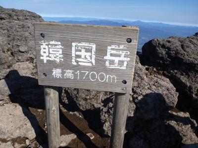 131122開聞霧島22