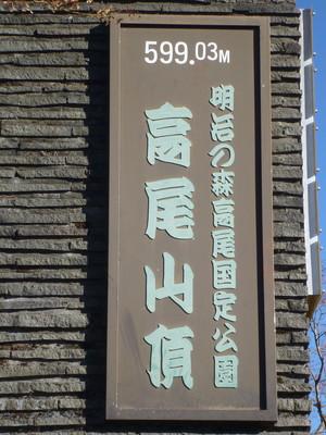 131129高尾筑波山10